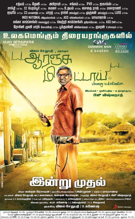 Orange Mittai,tamil movie Orange Mittai Movie,Vijay Sethupathi,Ramesh Thilak,Orange Mittai Movie stills,Orange Mittai Movie pics,Orange Mittai Movie images,Orange Mittai Movie pictures