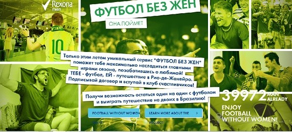 A Russian website helps football fans to watch the games without being bothered by their wives.
