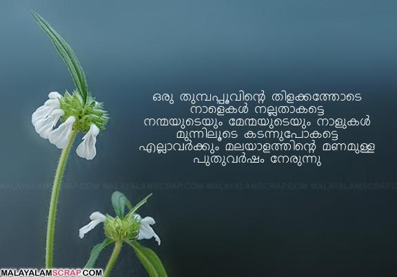 Chingam 1 greetings