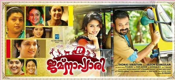 Jamna Pyari Review