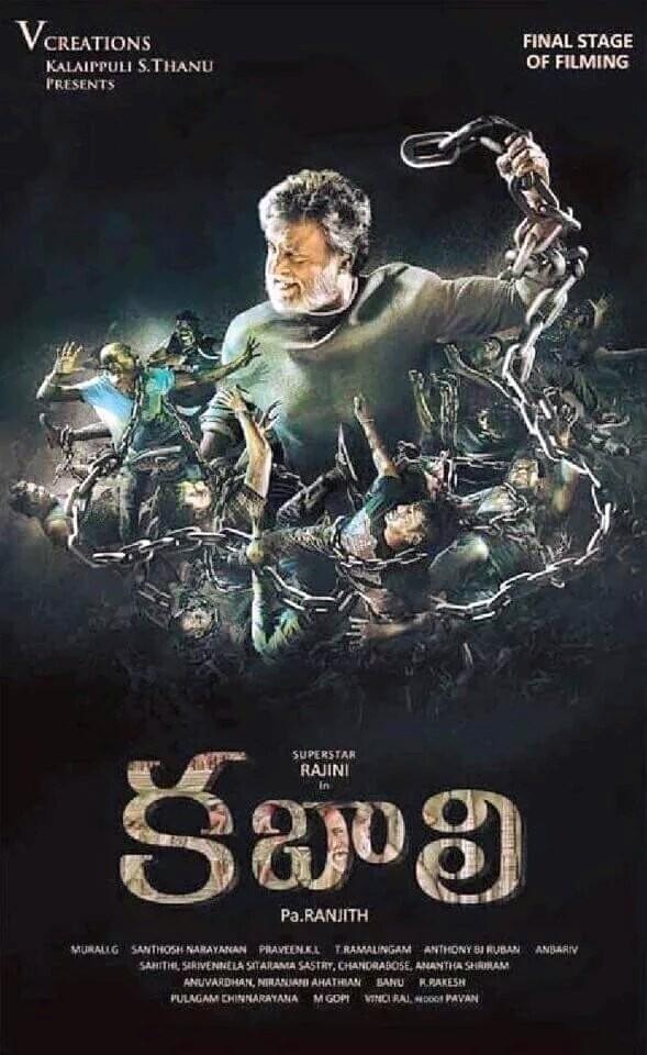 Kabali,Kabali Telugu First Look,Kabali Telugu Movie First Look Poster,Kabali First Look Poster,Kabali First Look,Rajnikanth,Rajnikanth in Kabali