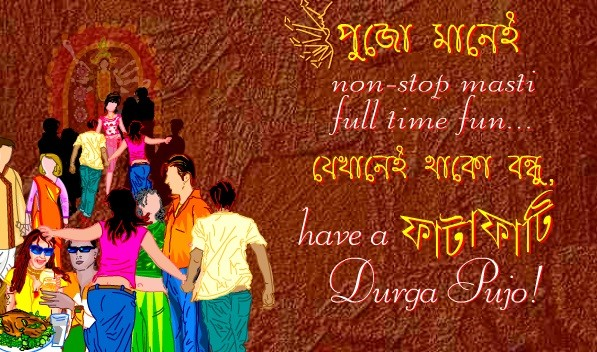 Durga Ashtami 2016