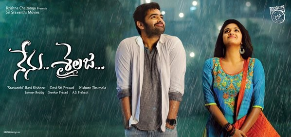 Nenu Sailaja first look,Nenu Sailaja poster,Nenu Sailaja first look poster,Ram's Nenu Sailaja,Ram Pothineni,actor Ram Pothineni,Ram Pothineni new movie