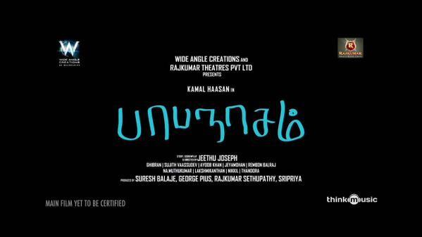 Papanasam,tamil movie Papanasam,Kamal Haasan,Gautami Tadimalla,Gautami,Papanasam movie stills,Papanasam movie pics,Papanasam movie photos