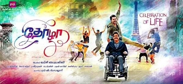 Thozha,Thozha First Look,Thozha First Look poster,Karthi,Nagarjuna,Karthi and Nagarjuna,thola