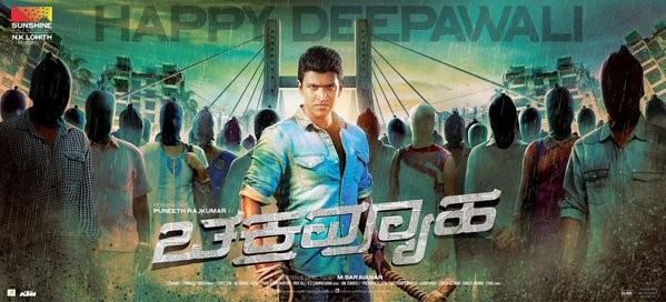 Power Kannada Movie Wallpapers