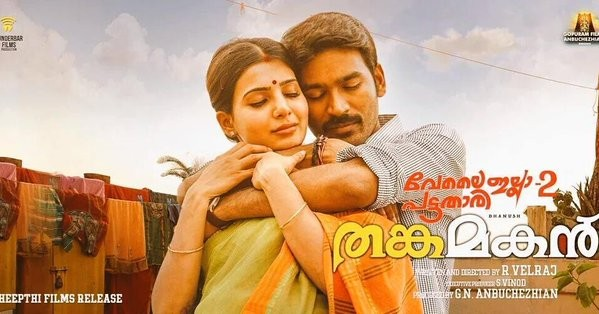 Thangamagan,Thangamagan first look,Thangamagan poster,Dhanush,Samantha,Amy Jackson,Thangamagan Malayalam Version
