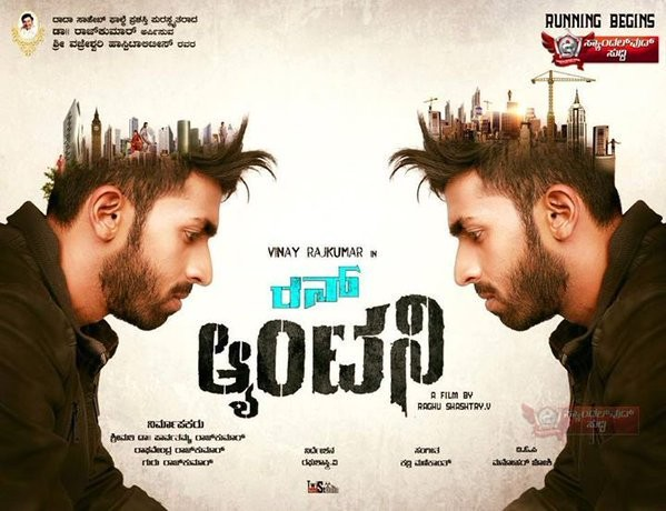 Vinay Rajkumar,Run Antony first look poster,Run Antony first look,Run Antony poster,Vinay Rajkumar's Run Antony first look,Run Antony movie launch,Run Antony movie pooja