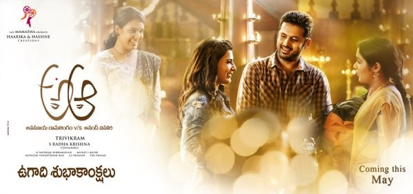 Nithin-Samantha's 'A…Aa' first look teaser set to be released