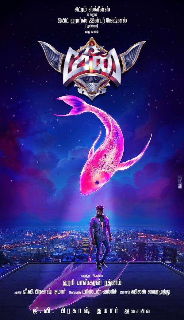 GV Prakash Kumar,GV Prakash Kumar Birthday Special,GV Prakash Kumar Meen First Look,Meen First Look,Meen First Look poster,Meen First Look pics,Meen First Look images,GV Prakash Kumar birthday,GV Prakash Kumar birthday celebration,GV Prakash Kumar birthda