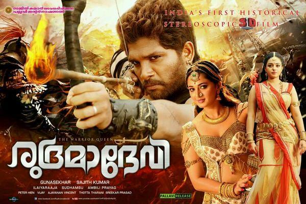 Rudhramadevi,Rudhramadevi Malayalam Movie First Look Poster,Rudhramadevi First Look Poster,Rudhramadevi first look,anushka shetty