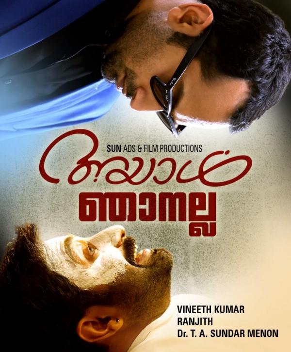 Jilebi Malayalam Full Movie (2015) Watch Online Free