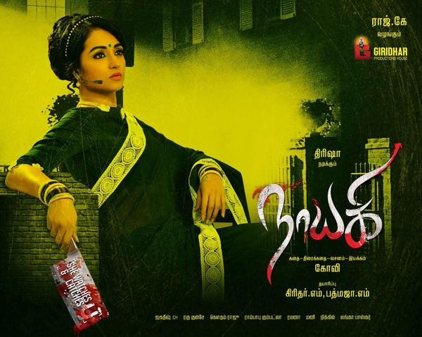 Trisha,Nayagi First Look Poster,Nayagi First Look,Nayagi Poster,Trisha Krishnan,actress Trisha,Nayagi movie stills,Nayagi movie pics,Nayagi movie images,Nayagi movie photos,Nayagi movie pictures