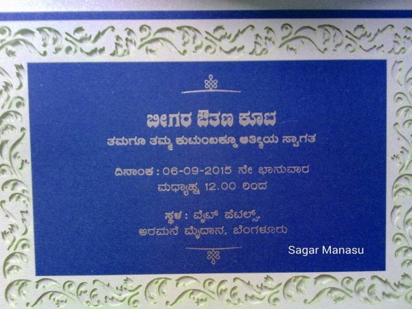 Indian Wedding Invitation Quotes For Friends In Kannada Matik For