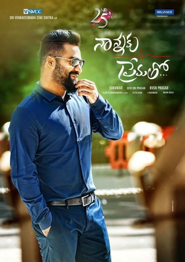 Nannaku Prematho First Look Poster,Nannaku Prematho,Nannaku Prematho first look,Nannaku Prematho poster,jr.ntr,ntr