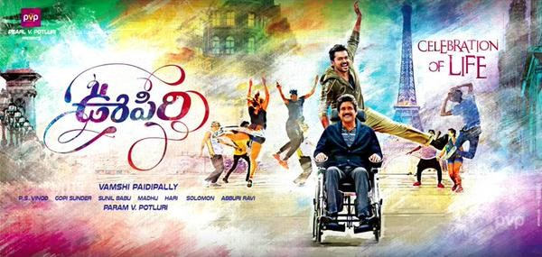 Oopiri,telugu movie Oopiri,Oopiri First Look,Oopiri First Look poster,Oopiri poster,Karthi and Nagarjuna,Karthi,Nagarjuna