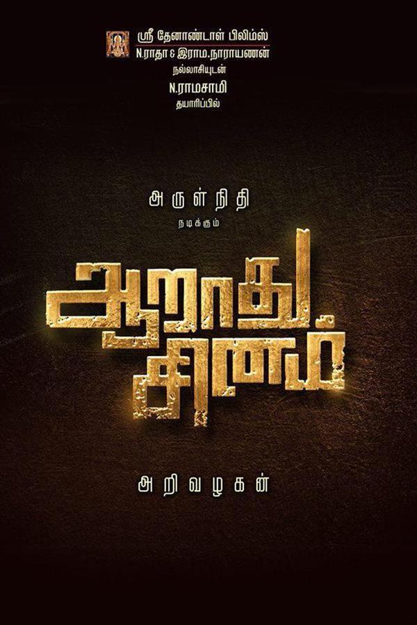 Arulnithi,Aaraathu Sinam title look poster,Aaraathu Sinam title look,Aaraathu Sinam,Memories,Malayalam movie Memories,Aishwarya Rajesh
