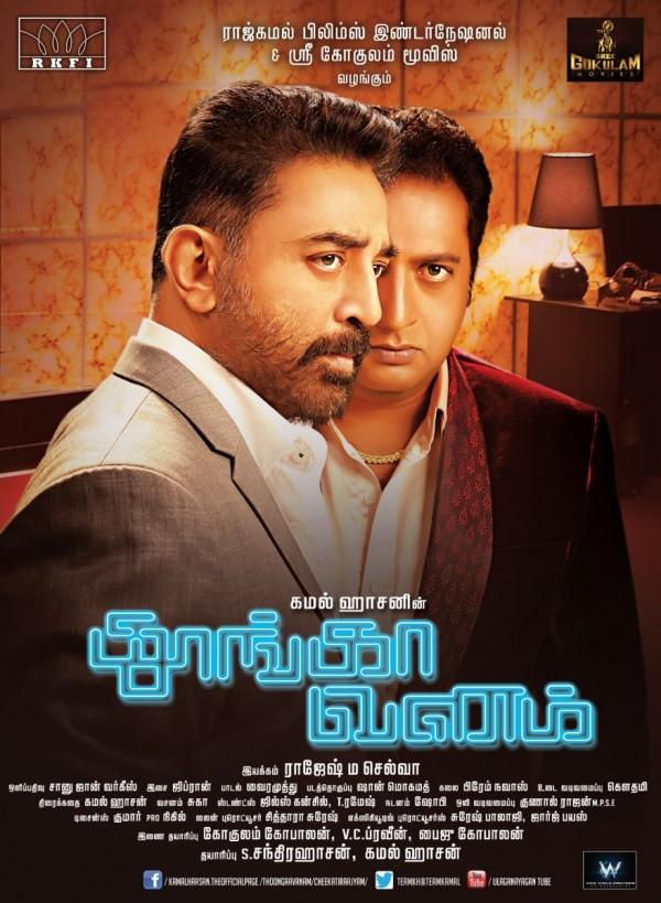 thoongavanam full movie  tamilrockersinstmank