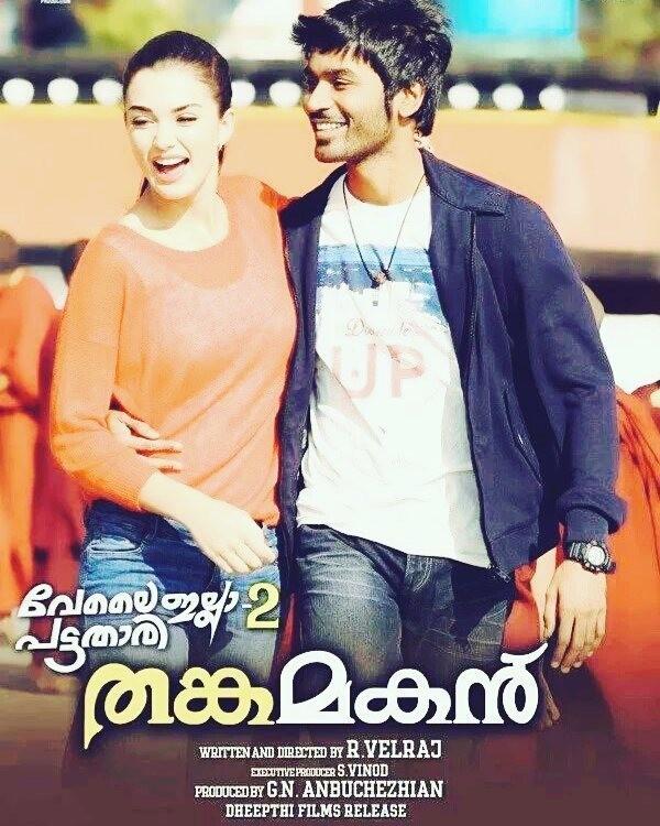 Thangamagan,Thangamagan first look,Thangamagan poster,Dhanush,Samantha,Amy Jackson,Thangamagan Malayalam Version