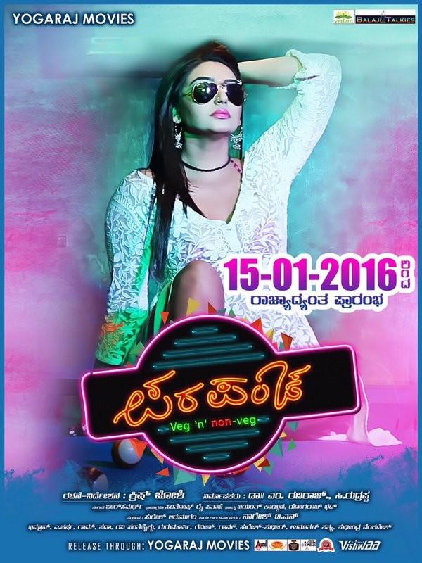 Parapancha,kannada movie Parapancha,Parapancha movie stills,Parapancha movie poster,Diganth,Ragini Dwivedi,Parapancha first look,Parapancha poster