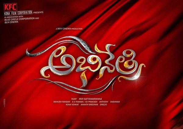Prabhu Deva,Sonu Sood,Tamannaah Bhatia,Abhinetri Title Logo,Abhinetri,Tamannaah,Prabhu Deva and Tamannaah Bhatia,Telugu movie Abhinetri,Abhinetri logo