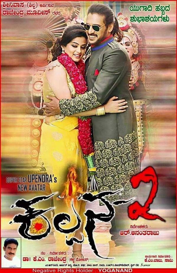 Kalpana 2,Kalpana 2 first look,Kalpana 2 poster,Upendra and Priyamani,Upendra,Priyamani,Kalpana 2 movie posters,Kalpana 2 movie pics,Kalpana 2 movie images,Kalpana 2 movie stills,Kalpana 2 movie pictures