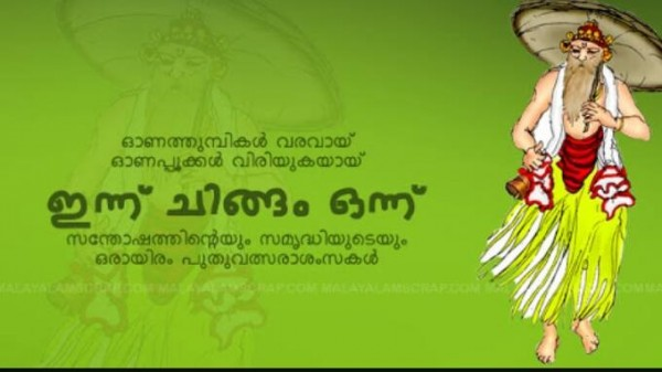 Malayalam New Year 2016: Chingam 1 Quotes, wishes, Picture ...