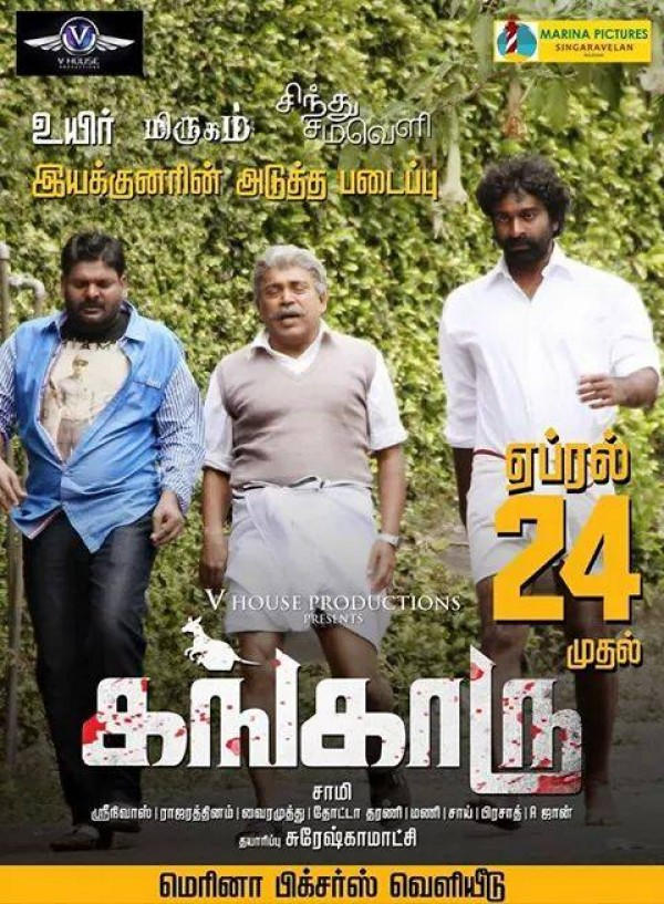 Kangaru malayalam movie online