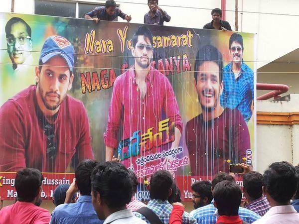 Dohchay - Fans Celebrates,naga chaitanya fans,Dohchay,telugu movie Dohchay,Dohchay release,Naga Chaitanya Fans Celebrates