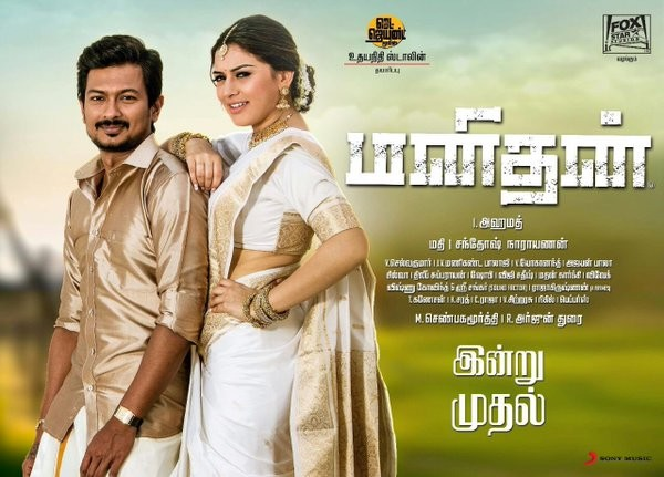 Watch Manithan 2016 Full Tamil Movie Online and Download