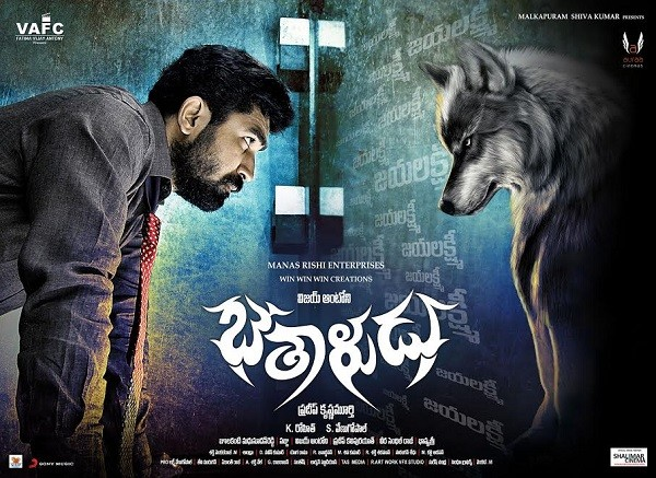 Saithan (Tamil) Bhetaludu (Telugu) (2016) 3rd Day Total Worldwide Box Office Collection