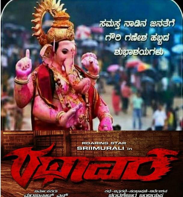 Sri Murali,Rathaavara,Rathaavara movie stills,Rathaavara movie pics,Rathaavara movie images,Rathaavara movie photos,Rathaavara movie pictures