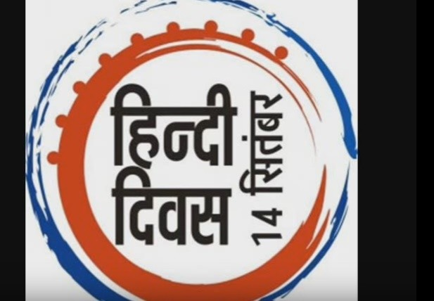Hindi Diwas 2016 - Twitterati's