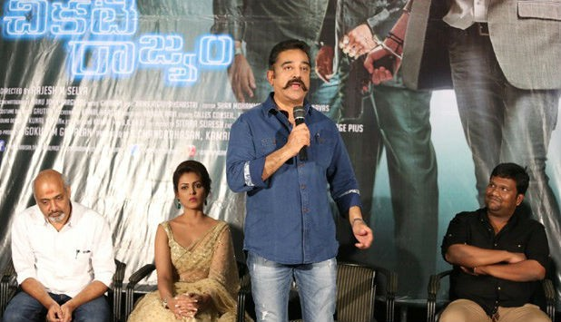 Cheekati Rajyam Trailer Launch,Cheekati Rajyam,Kamal Haasan,Cheekati Rajyam Trailer Launch  pics,Cheekati Rajyam press meet,Cheekati Rajyam Trailer Launch images,Cheekati Rajyam Trailer Launch photos,Cheekati Rajyam Trailer Launch stills,Cheekati Rajyam T