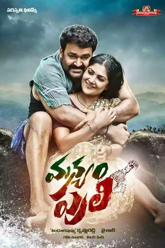 Manyam Puli Telugu Full Movie Watch Online
