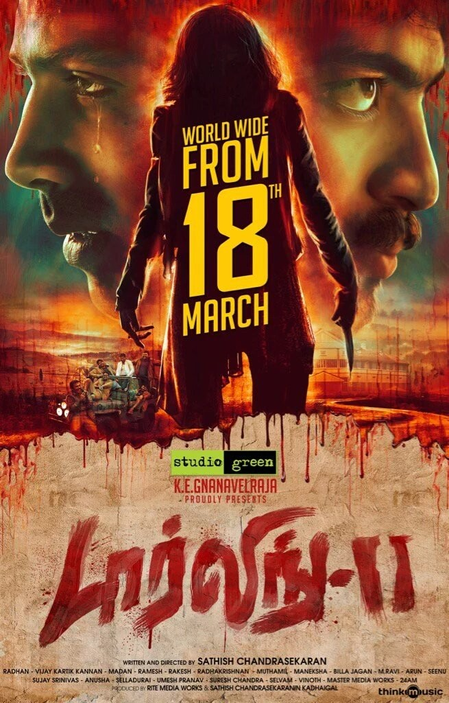 Darling 2,Darling 2 First Look,Darling 2 Poster,Ramesh,Preethi,GV Prakash Kumar,Nikki Galrani,Tamil Movie Darling 2,Darling 2 movie stills,Darling 2 movie pics,Darling 2 movie images