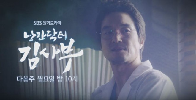 Romantic Doctor Teacher Kim