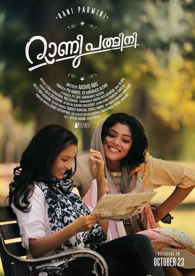 Rani Padmini,Rani Padmini first looks,Manju Warrier in Rani Padmini,Rima Kallingal in Rani Padmini,Rani Padmini movie,Rani Padmini posters