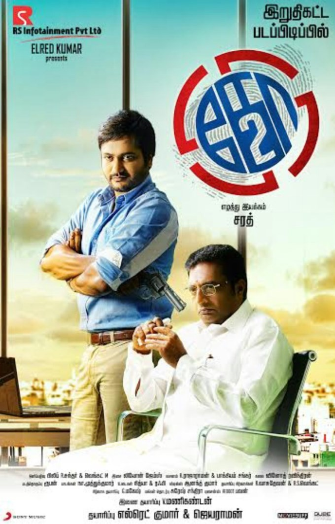 KO 2 First Look,KO 2 First Look poster,KO 2,Bobby Simha,Prakash Raj,KO 2 Movie Stills,KO 2 Movie pics,KO 2 Movie images,KO 2 Movie photos