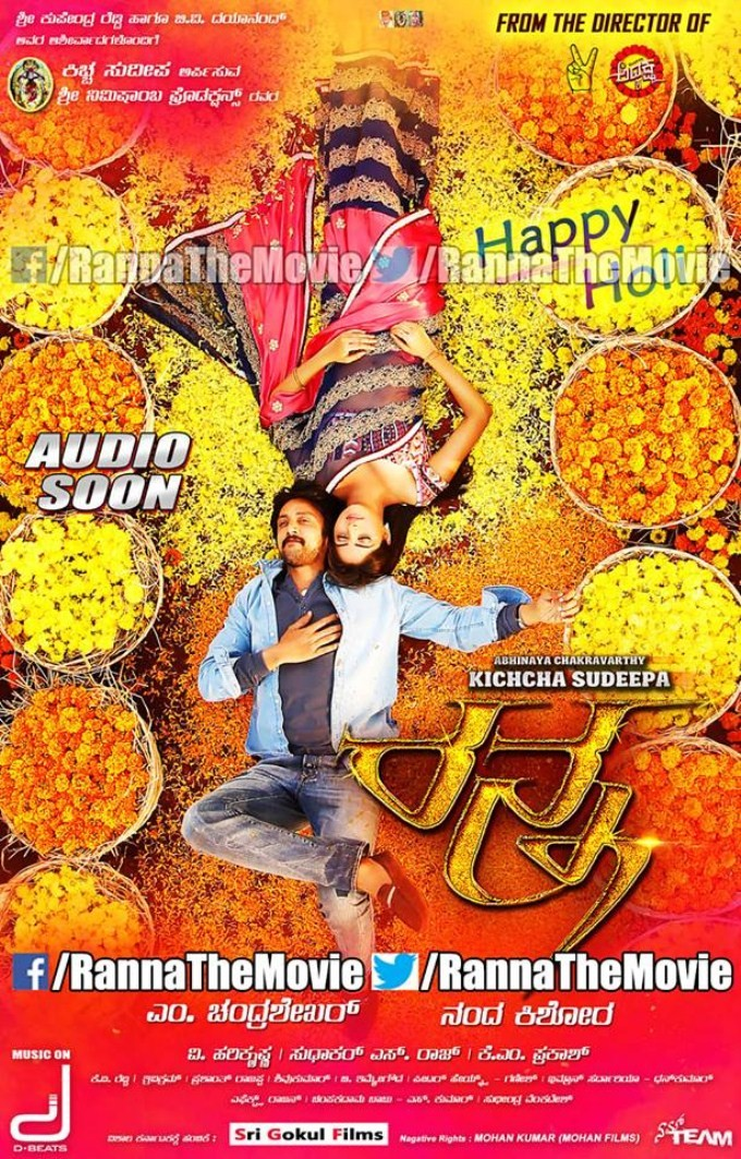 Ranna,kannada movie Ranna,Ranna movie stills,Ranna movie Pics,Kiccha Sudeep,Sudeep,Rachita Ram,Haripriya,Madhoo