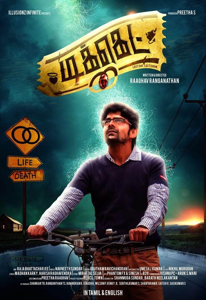 Ticket,tamil movie Ticket,Ticket first look poster,Ticket first look,Ticket poster