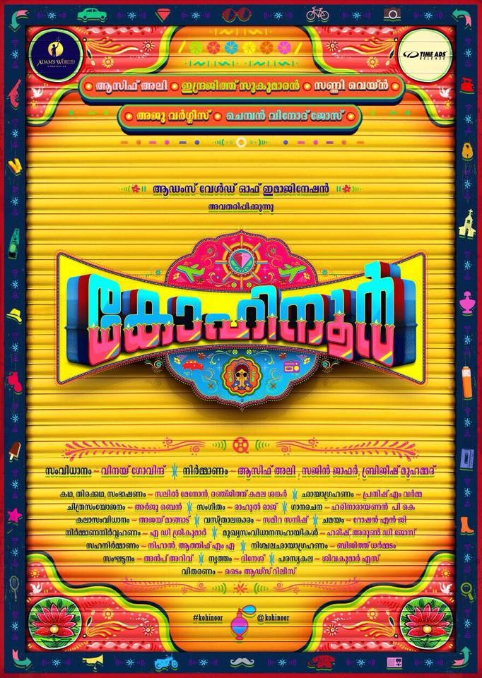 Kohinoor,kohinoor malayalam movie,kohinoor film,kohinoor asif ali,asif ali new film,asif ali production