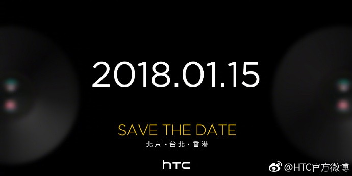 HTC U11 EYEs aka HTC Harmony Invite