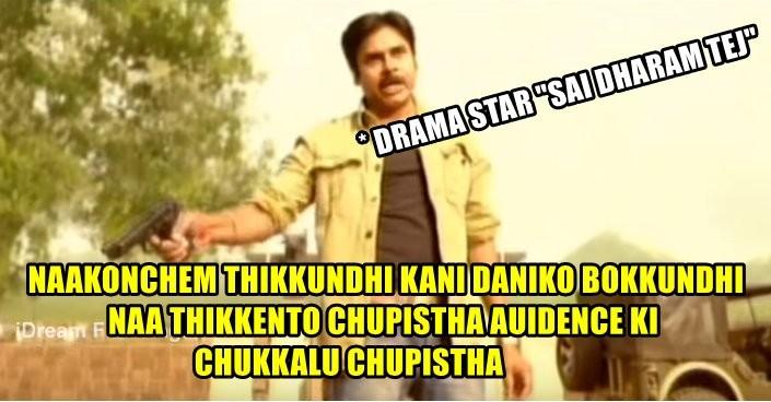 Thikka Review,Thikka movie Review,Telugu movie Thikka review,Thikka Review in Funny Memes,Thikka Funny Memes,Funny Memes,Funny Memes in Telugu,Telugu Funny Memes