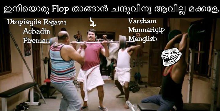 Utopiayile Rajavu,Utopiayile Rajavu meme,Utopiayile Rajavu facebook memes,Utopiayile Rajavu review,Utopiayile Rajavu response