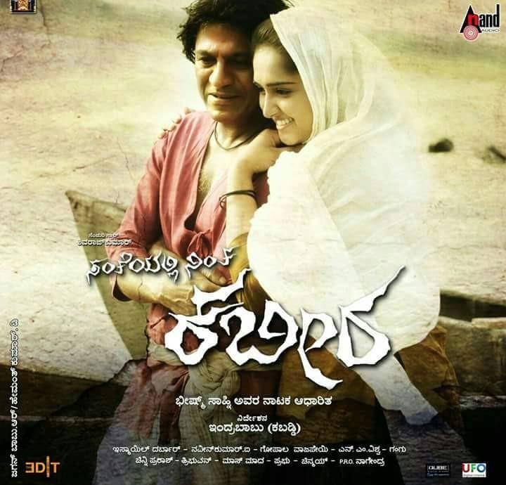 Kabir,Shiva Rajkumar,Shiva Rajkumar as Kabir,Kabir movie stills,Kabir movie pics,Kabir movie images,Kabir movie photos,Kabir movie pictures,Kabir movie posters