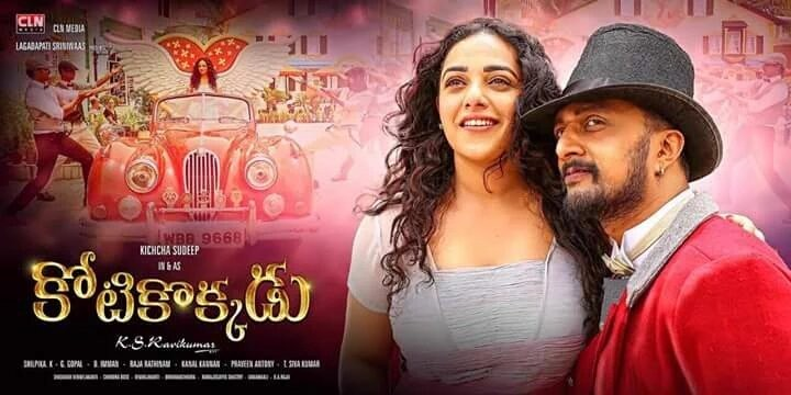 Kiccha Sudeep,Sudeep,Kotikokkadu,Kotikokkadu poster,Kotigobba 2,Kotigobba 2 in Telugu,Kotikokkadu pics,Kotikokkadu images,Kotikokkadu photos,Kotikokkadu stills,Kotikokkadu pictures