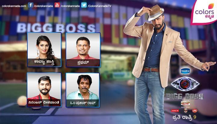 Bigg Boss 4 Kannada