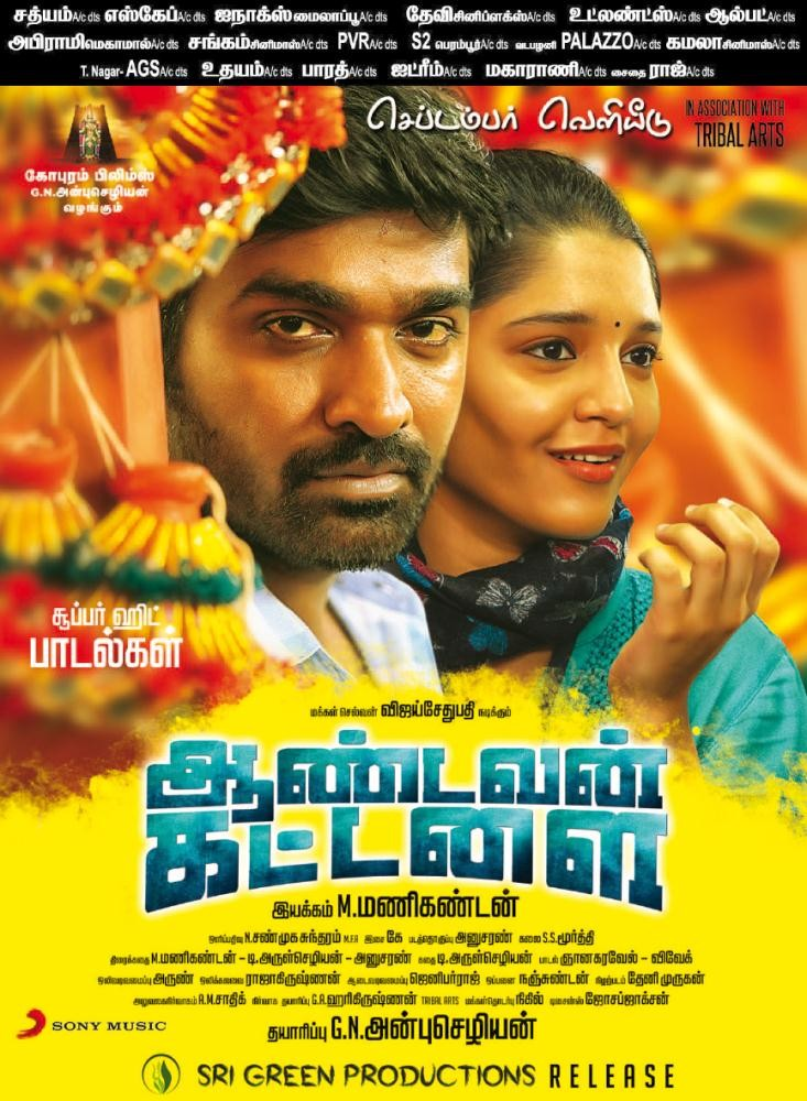 Aandavan Kattalai,Aandavan Kattalai first look,Aandavan Kattalai first look poster,Aandavan Kattalai poster,Vijay Sethupathi,Ritika Singh,Vijay Sethupathi and Ritika Singh,Aandavan Kattalai pics,Aandavan Kattalai images,Aandavan Kattalai photos,Aandavan K