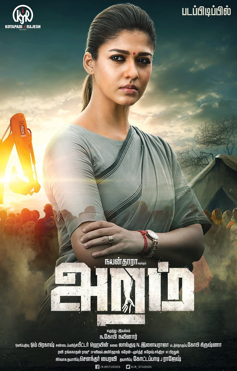 Nayanthara,happy birthday Nayanthara,Nayanthara birthday,Aramm first look poster,Aramm first look,Aramm,Aramm movie poster,Nayanthara new movie